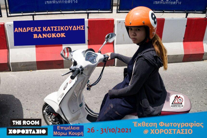 Η Μπανγκόκ μου   Ατομική έκθεση φωτογραφίας του Ανδρέα Κατσικούδη