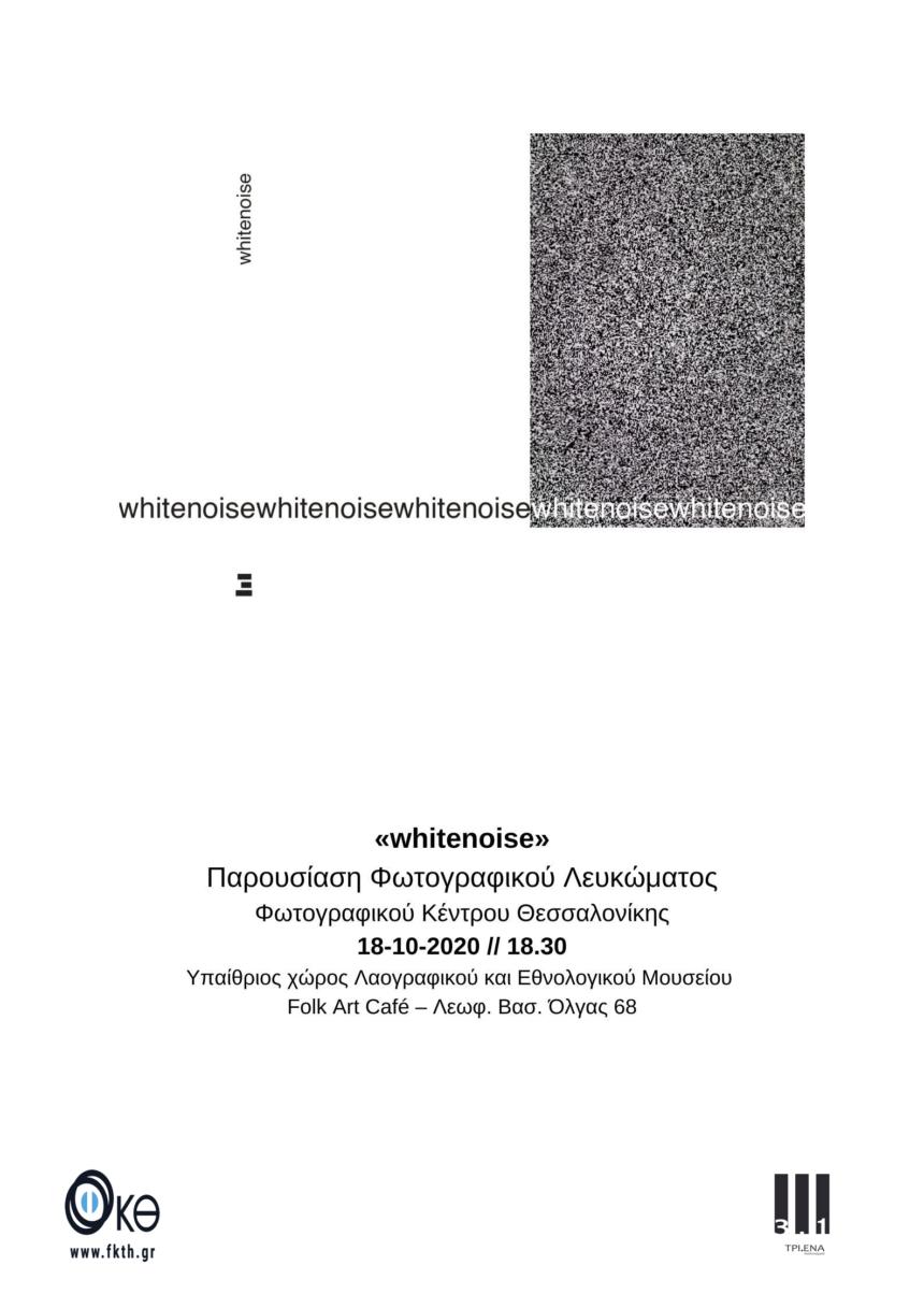 Whitenoise   φωτογραφικό λεύκωμα