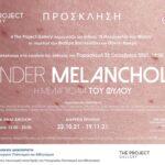 Gender Melancholia | έκθεση φωτογραφίας από The Project Gallery