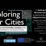 «Εξερευνώντας τις πόλεις μας»  | Έκθεση από τον Διεθνή Οργανισμό Μετανάστευσης (IOM Greece)