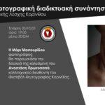 Μάρι Μασουρίδου | Ανοιχτή φωτογραφική διαδικτυακή συνάντηση | Φωτογραφική Λέσχη Κορίνθου